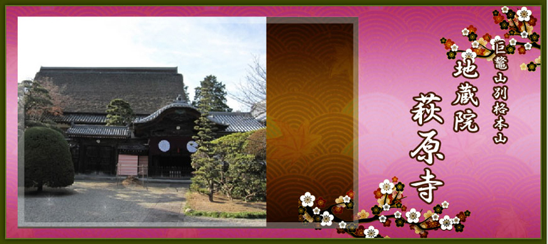 巨鼇山別格本山地蔵院 萩原寺